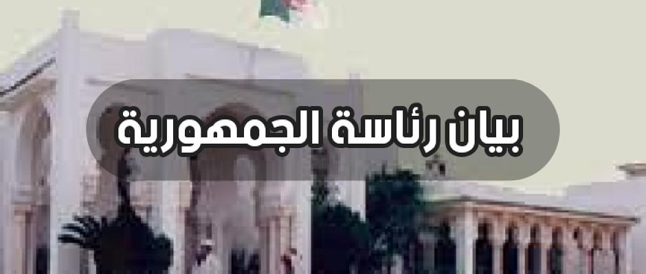 بيان رئاسة الجمهورية حول التعديل الجزئي لسلك الولاة